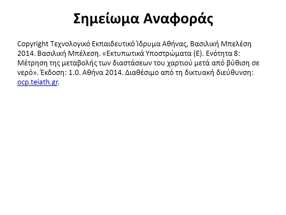 Σημείωμα Αναφοράς Copyright Τεχνολογικό Εκπαιδευτικό Ίδρυμα Αθήνας, Βασιλική Μπελέση 2014. Βασιλική Μπέλεση. «Εκτυπωτικά Υποστρώματα (Ε). Ενότητα 8: Μ