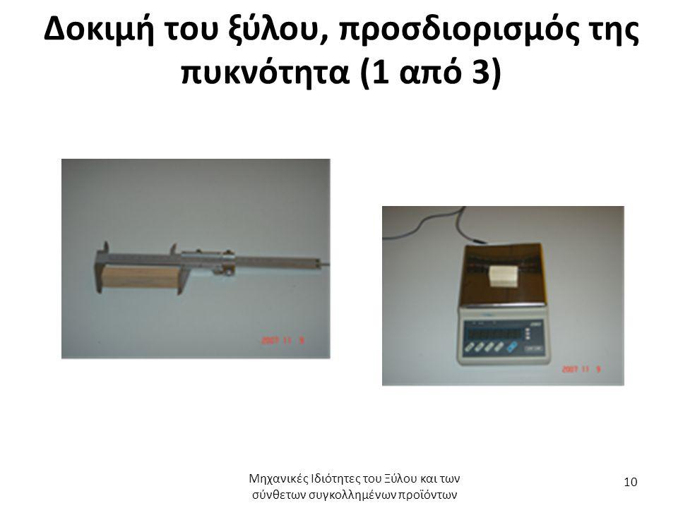 Δοκιμή του ξύλου, προσδιορισμός της πυκνότητα (1 από 3) Μηχανικές Ιδιότητες του Ξύλου και των σύνθετων συγκολλημένων προϊόντων 10