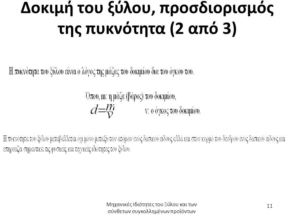 Δοκιμή του ξύλου, προσδιορισμός της πυκνότητα (2 από 3) Μηχανικές Ιδιότητες του Ξύλου και των σύνθετων συγκολλημένων προϊόντων 11