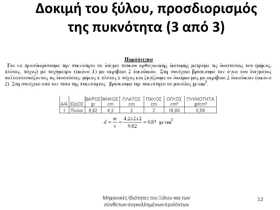 Δοκιμή του ξύλου, προσδιορισμός της πυκνότητα (3 από 3) Μηχανικές Ιδιότητες του Ξύλου και των σύνθετων συγκολλημένων προϊόντων 12