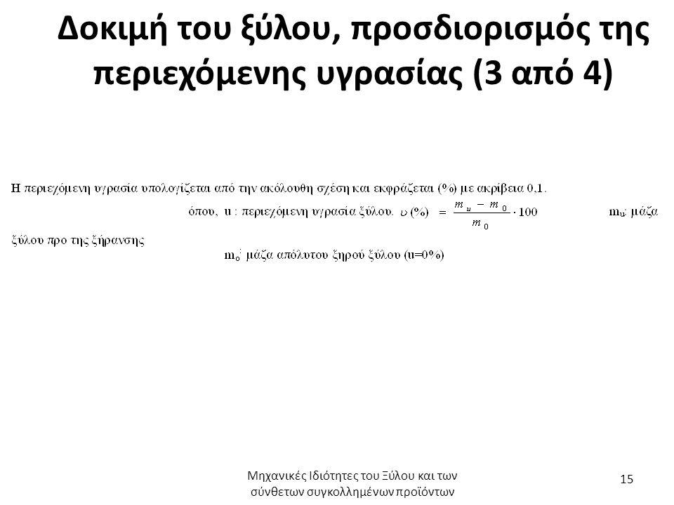 Δοκιμή του ξύλου, προσδιορισμός της περιεχόμενης υγρασίας (3 από 4) Μηχανικές Ιδιότητες του Ξύλου και των σύνθετων συγκολλημένων προϊόντων 15