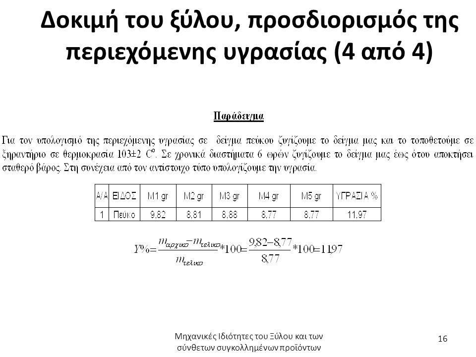 Δοκιμή του ξύλου, προσδιορισμός της περιεχόμενης υγρασίας (4 από 4) Μηχανικές Ιδιότητες του Ξύλου και των σύνθετων συγκολλημένων προϊόντων 16