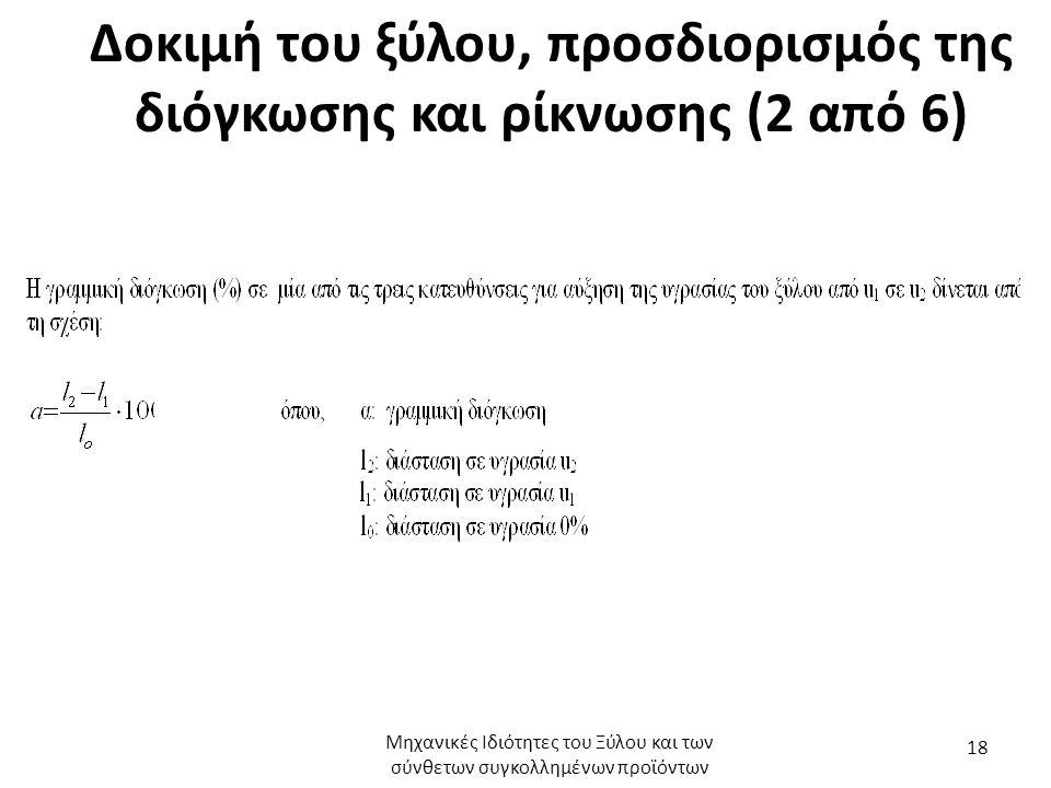 Δοκιμή του ξύλου, προσδιορισμός της διόγκωσης και ρίκνωσης (2 από 6) Μηχανικές Ιδιότητες του Ξύλου και των σύνθετων συγκολλημένων προϊόντων 18