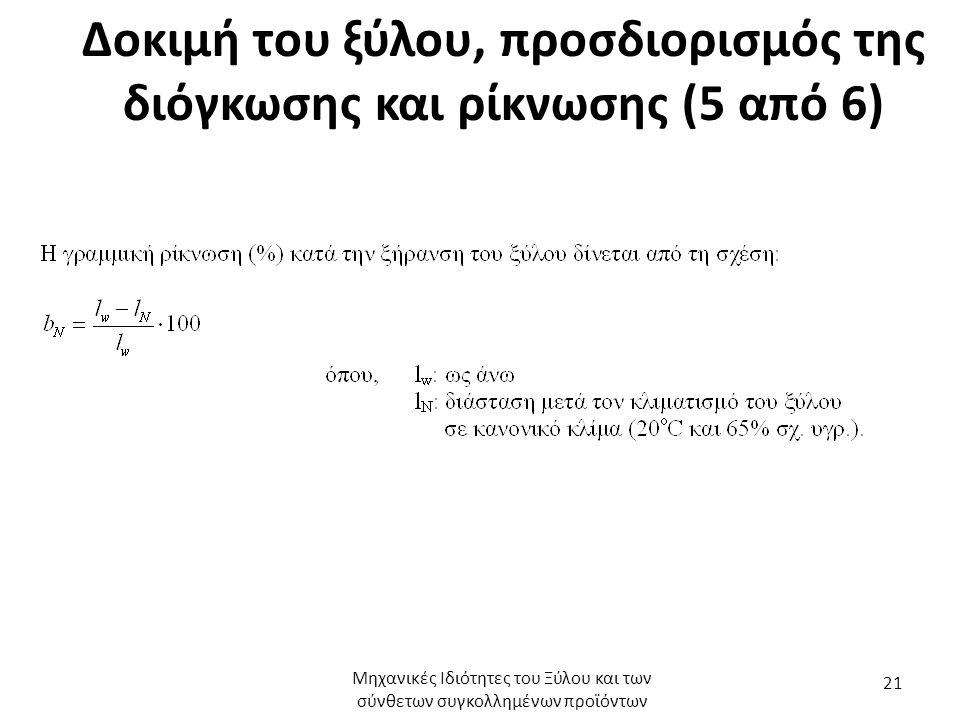 Δοκιμή του ξύλου, προσδιορισμός της διόγκωσης και ρίκνωσης (5 από 6) Μηχανικές Ιδιότητες του Ξύλου και των σύνθετων συγκολλημένων προϊόντων 21