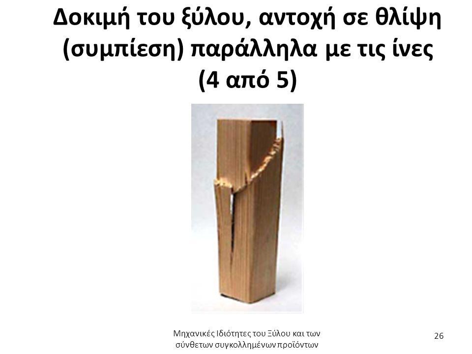 Δοκιμή του ξύλου, αντοχή σε θλίψη (συμπίεση) παράλληλα με τις ίνες (4 από 5) Μηχανικές Ιδιότητες του Ξύλου και των σύνθετων συγκολλημένων προϊόντων 26