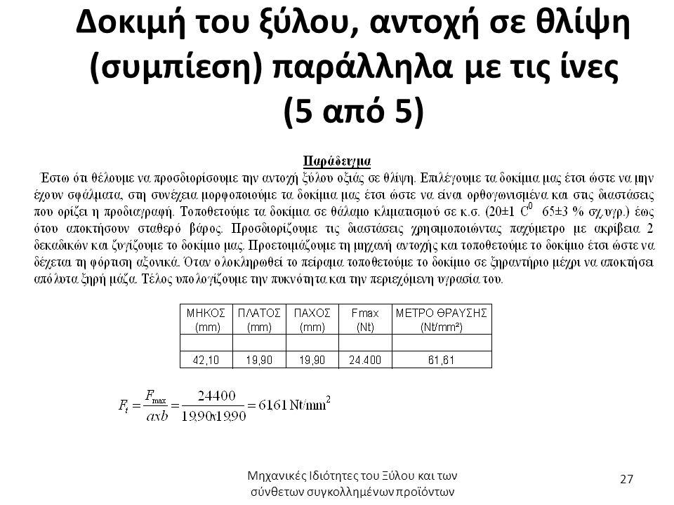 Δοκιμή του ξύλου, αντοχή σε θλίψη (συμπίεση) παράλληλα με τις ίνες (5 από 5) Μηχανικές Ιδιότητες του Ξύλου και των σύνθετων συγκολλημένων προϊόντων 27
