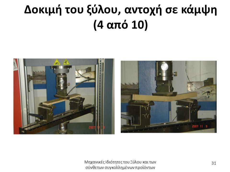 Δοκιμή του ξύλου, αντοχή σε κάμψη (4 από 10) Μηχανικές Ιδιότητες του Ξύλου και των σύνθετων συγκολλημένων προϊόντων 31
