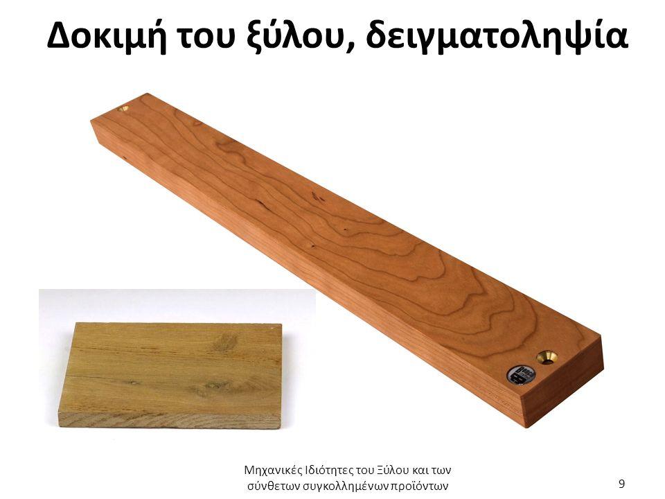 Δοκιμή του ξύλου, δειγματοληψία Μηχανικές Ιδιότητες του Ξύλου και των σύνθετων συγκολλημένων προϊόντων 9