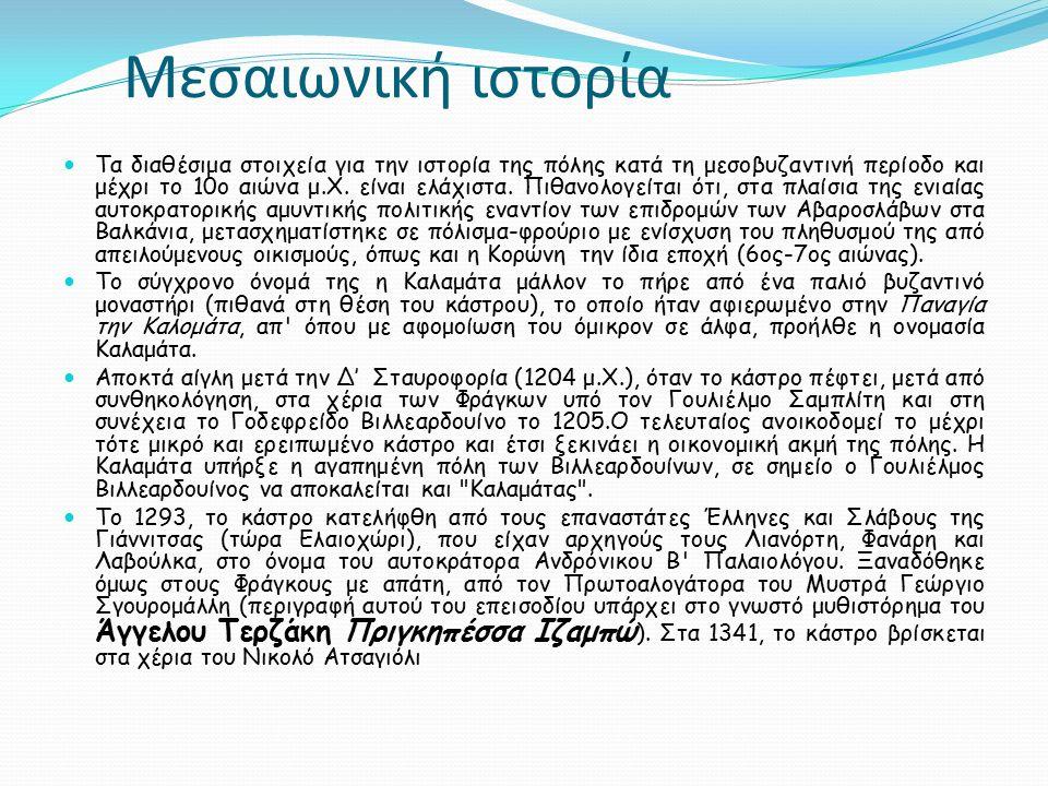 Μεσαιωνική ιστορία Τα διαθέσιμα στοιχεία για την ιστορία της πόλης κατά τη μεσοβυζαντινή περίοδο και μέχρι το 10ο αιώνα μ.Χ.