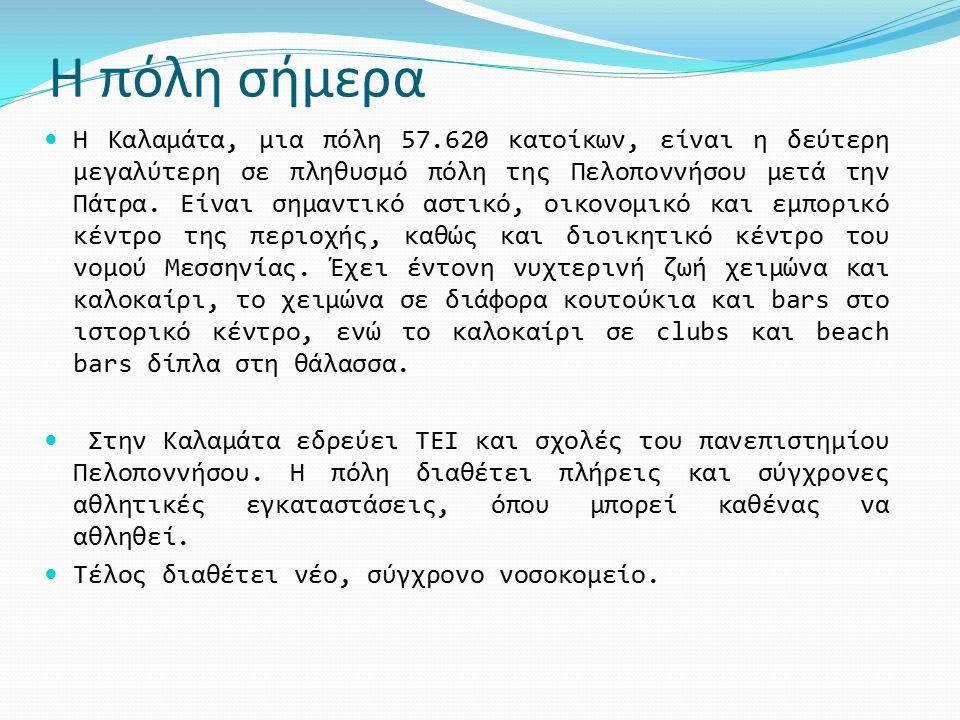 Η πόλη σήμερα Η Καλαμάτα, μια πόλη 57.620 κατοίκων, είναι η δεύτερη μεγαλύτερη σε πληθυσμό πόλη της Πελοποννήσου μετά την Πάτρα.