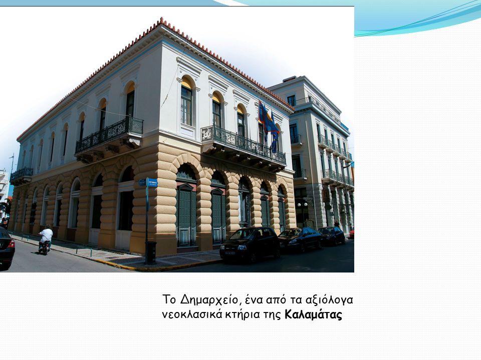 Το Δημαρχείο, ένα από τα αξιόλογα νεοκλασικά κτήρια της Καλαμάτας