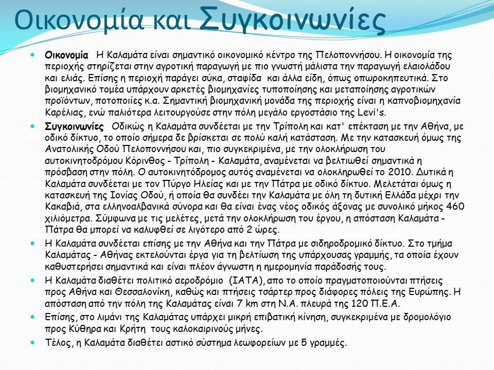 Οικονομία και Συγκοινωνίες Οικονομία Η Καλαμάτα είναι σημαντικό οικονομικό κέντρο της Πελοποννήσου.