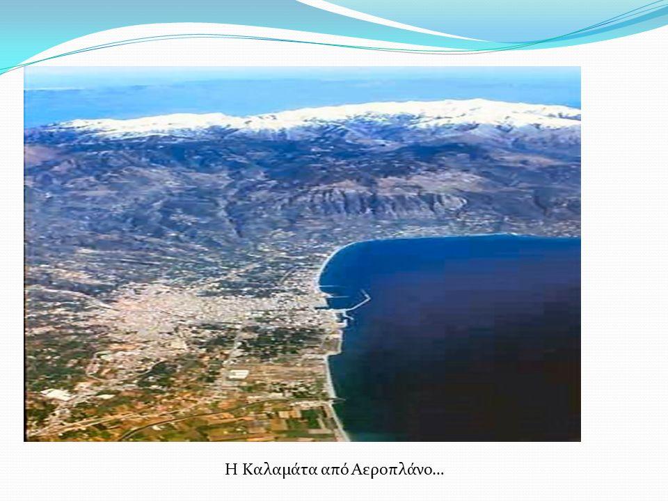 Η Καλαμάτα, παλαιότερα Καλάμαι, είναι πόλη της νοτιοδυτικής Πελοποννήσου, πρωτεύουσα του νομού Μεσσηνίας και λιμάνι της νότιας ηπειρωτικής Ελλάδας.