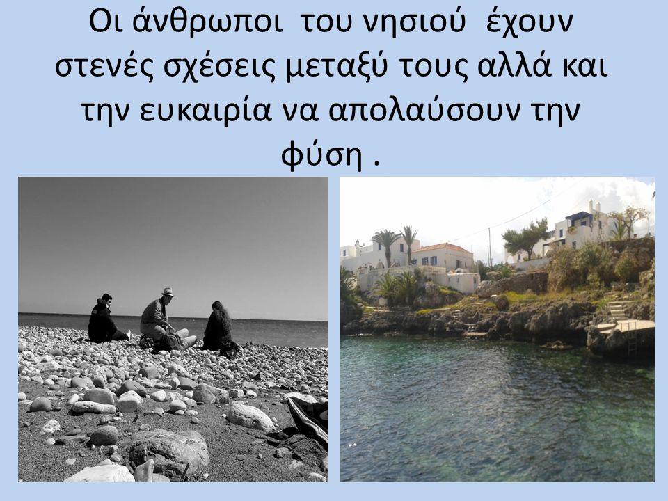 Οι άνθρωποι του νησιού έχουν στενές σχέσεις μεταξύ τους αλλά και την ευκαιρία να απολαύσουν την φύση.