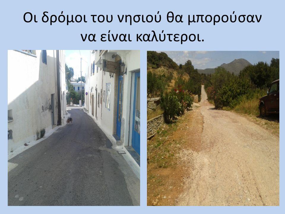 Οι δρόμοι του νησιού θα μπορούσαν να είναι καλύτεροι.