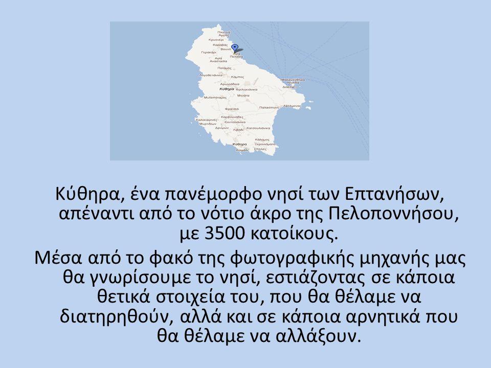 Κύθηρα, ένα πανέμορφο νησί των Επτανήσων, απέναντι από το νότιο άκρο της Πελοποννήσου, με 3500 κατοίκους. Μέσα από το φακό της φωτογραφικής μηχανής μα