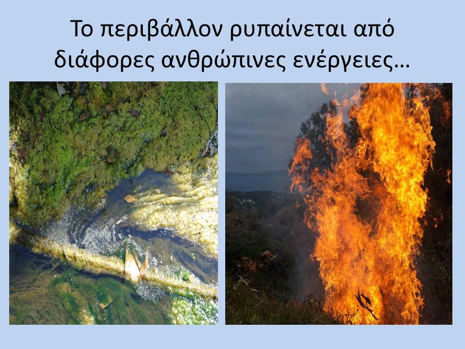 Το περιβάλλον ρυπαίνεται από διάφορες ανθρώπινες ενέργειες…