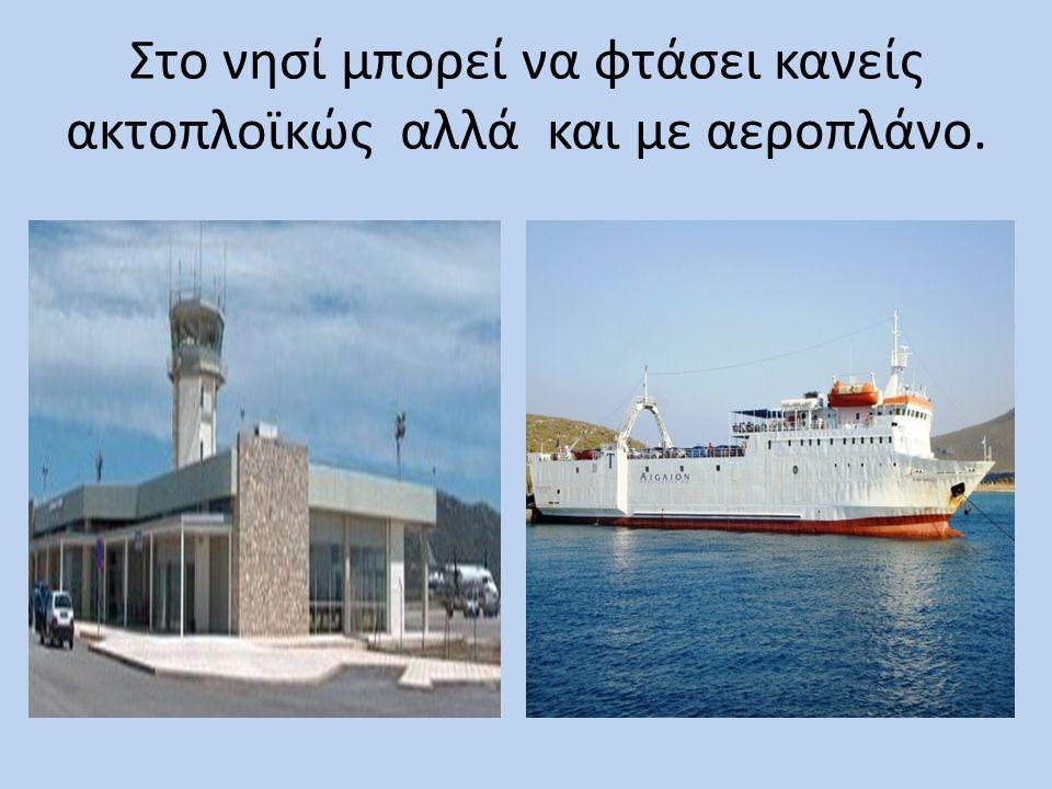 Στο νησί μπορεί να φτάσει κανείς ακτοπλοϊκώς αλλά και με αεροπλάνο.