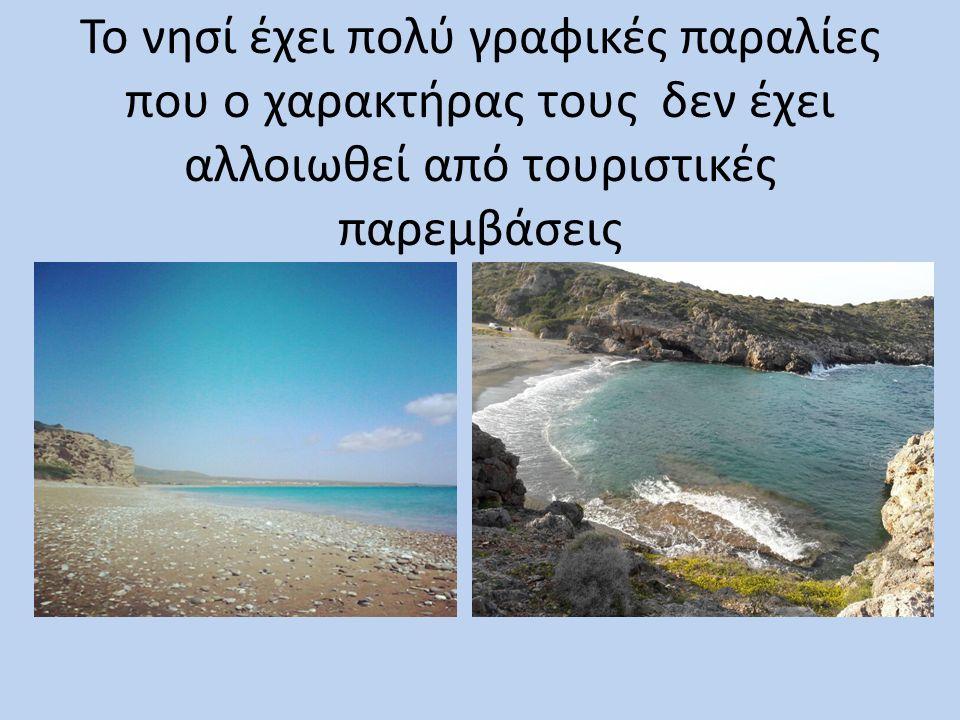 Το νησί έχει πολύ γραφικές παραλίες που ο χαρακτήρας τους δεν έχει αλλοιωθεί από τουριστικές παρεμβάσεις