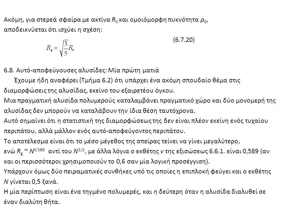 Ακόμη, για στερεά σφαίρα με ακτίνα R 0 και ομοιόμορφη πυκνότητα ρ 0, αποδεικνύεται ότι ισχύει η σχέση: (6.7.20) 6.8. Αυτό-αποφεύγουσες αλυσίδες: Μία π