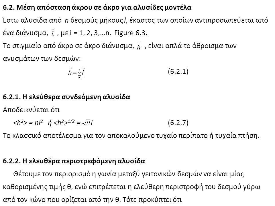 6.2. Μέση απόσταση άκρου σε άκρο για αλυσίδες μοντέλα Έστω αλυσίδα από n δεσμούς μήκους l, έκαστος των οποίων αντιπροσωπεύεται από ένα διάνυσμα,, με i