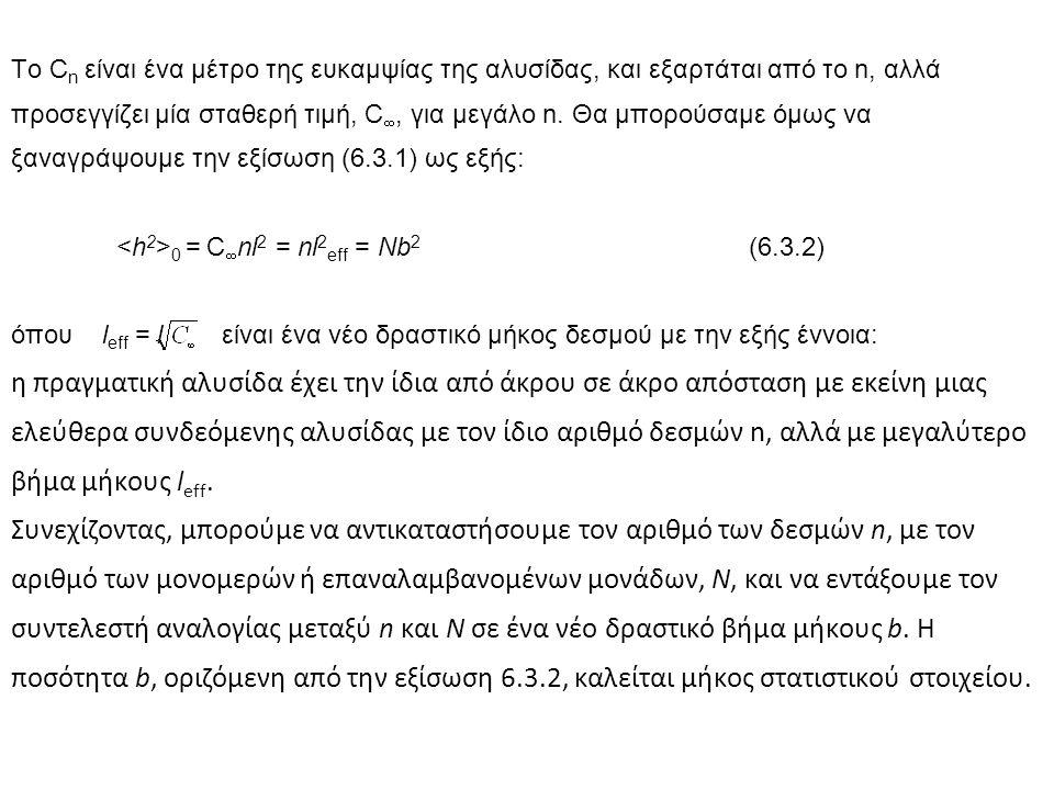 Το C n είναι ένα μέτρο της ευκαμψίας της αλυσίδας, και εξαρτάται από το n, αλλά προσεγγίζει μία σταθερή τιμή, C , για μεγάλο n. Θα μπορούσαμε όμως να