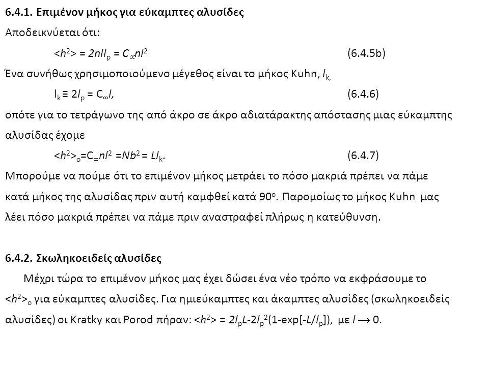 6.4.1. Επιμένον μήκος για εύκαμπτες αλυσίδες Αποδεικνύεται ότι: = 2nll p = C  nl 2 (6.4.5b) Ένα συνήθως χρησιμοποιούμενο μέγεθος είναι το μήκος Kuhn,