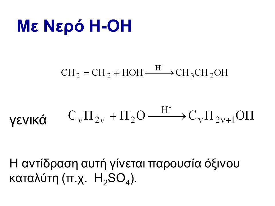 Με Νερό Η-ΟΗ γενικά Η αντίδραση αυτή γίνεται παρουσία όξινου καταλύτη (π.χ. H 2 SO 4 ).