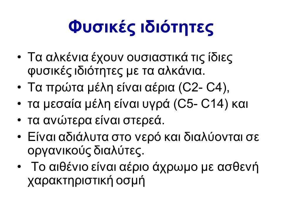 Φυσικές ιδιότητες Τα αλκένια έχουν ουσιαστικά τις ίδιες φυσικές ιδιότητες με τα αλκάνια.