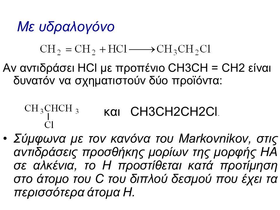 Με υδραλογόνο Αν αντιδράσει HCl με προπένιο CH3CH = CH2 είναι δυνατόν να σχηματιστούν δύο προϊόντα: και CH3CH2CH2Cl.