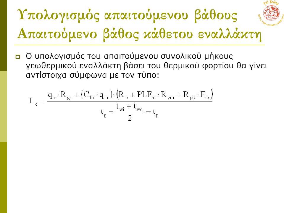 Υπολογισμός απαιτούμενου βάθους Απαιτούμενο βάθος κάθετου εναλλάκτη  Ο υπολογισμός του απαιτούμενου συνολικού μήκους γεωθερμικού εναλλάκτη βάσει του θερμικού φορτίου θα γίνει αντίστοιχα σύμφωνα με τον τύπο: