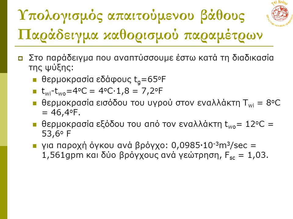 Υπολογισμός απαιτούμενου βάθους Παράδειγμα καθορισμού παραμέτρων  Στο παράδειγμα που αναπτύσσουμε έστω κατά τη διαδικασία της ψύξης: θερμοκρασία εδάφ
