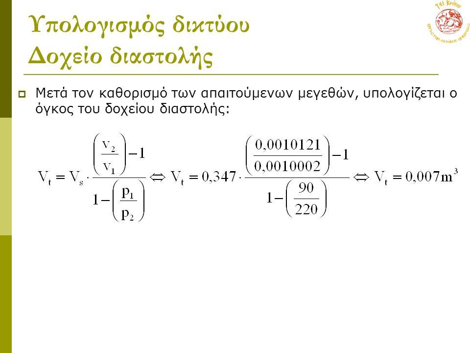 Υπολογισμός δικτύου Δοχείο διαστολής  Μετά τον καθορισμό των απαιτούμενων μεγεθών, υπολογίζεται ο όγκος του δοχείου διαστολής: