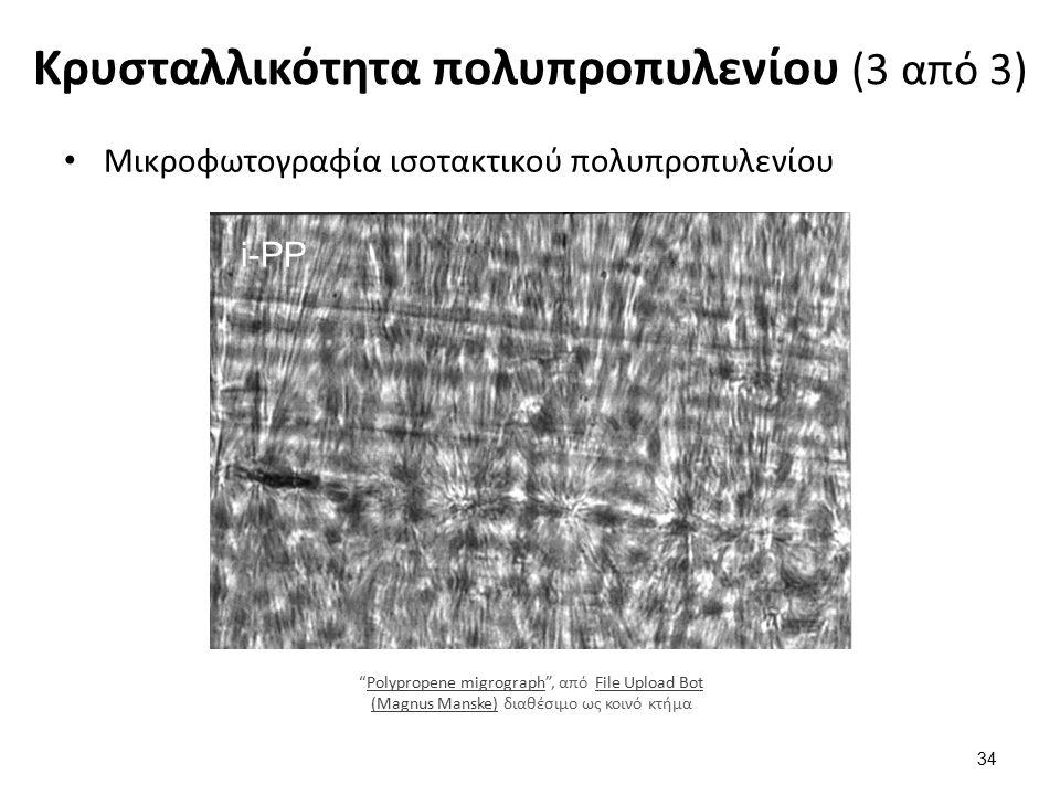 Κρυσταλλικότητα πολυπροπυλενίου (3 από 3) Μικροφωτογραφία ισοτακτικού πολυπροπυλενίου 34 i-PP Polypropene migrograph , από File Upload Bot (Magnus Manske) διαθέσιμο ως κοινό κτήμαPolypropene migrographFile Upload Bot (Magnus Manske)