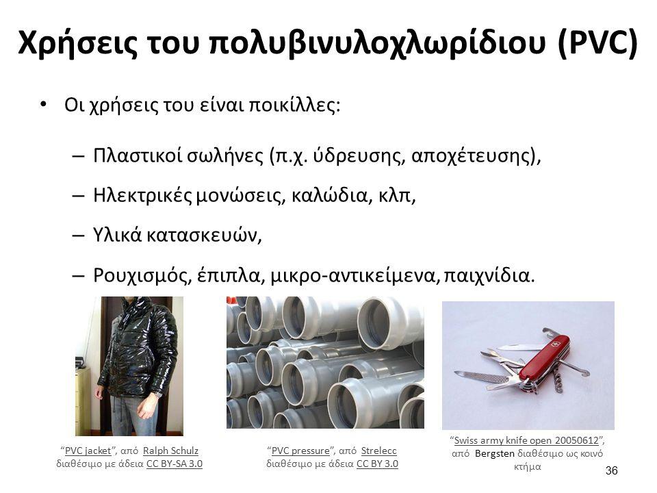 Χρήσεις του πολυβινυλοχλωρίδιου (PVC) Οι χρήσεις του είναι ποικίλλες: – Πλαστικοί σωλήνες (π.χ.