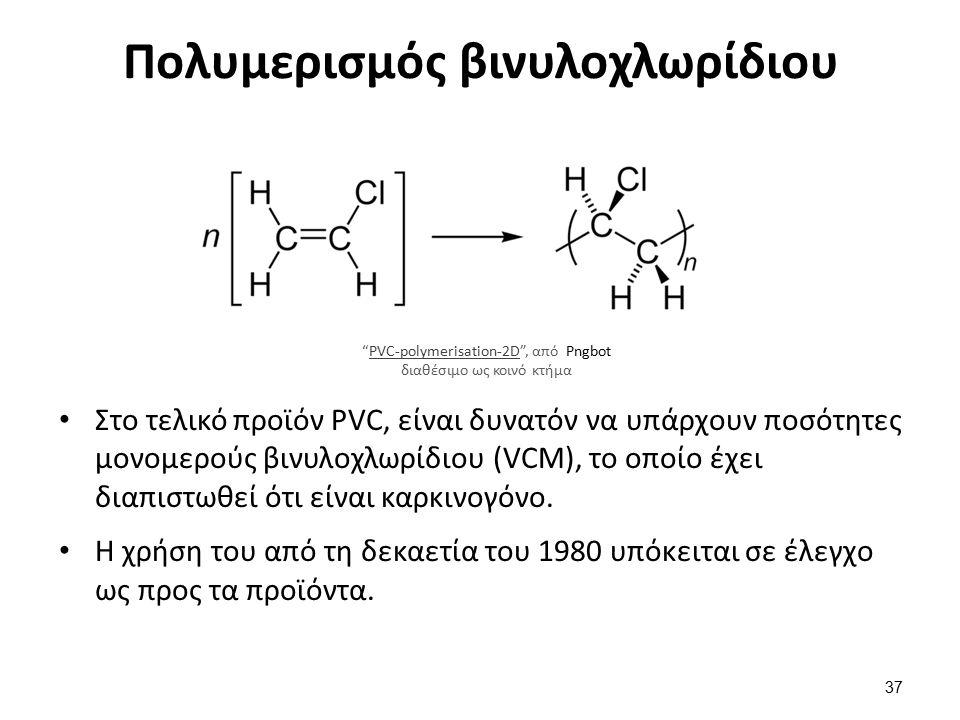 Πολυμερισμός βινυλοχλωρίδιου Στο τελικό προϊόν PVC, είναι δυνατόν να υπάρχουν ποσότητες μονομερούς βινυλοχλωρίδιου (VCM), το οποίο έχει διαπιστωθεί ότι είναι καρκινογόνο.
