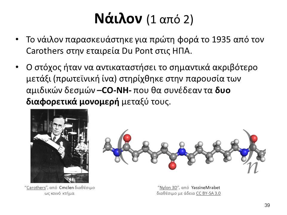 Νάιλον (1 από 2) Το νάιλον παρασκευάστηκε για πρώτη φορά το 1935 από τον Carothers στην εταιρεία Du Pont στις ΗΠΑ.