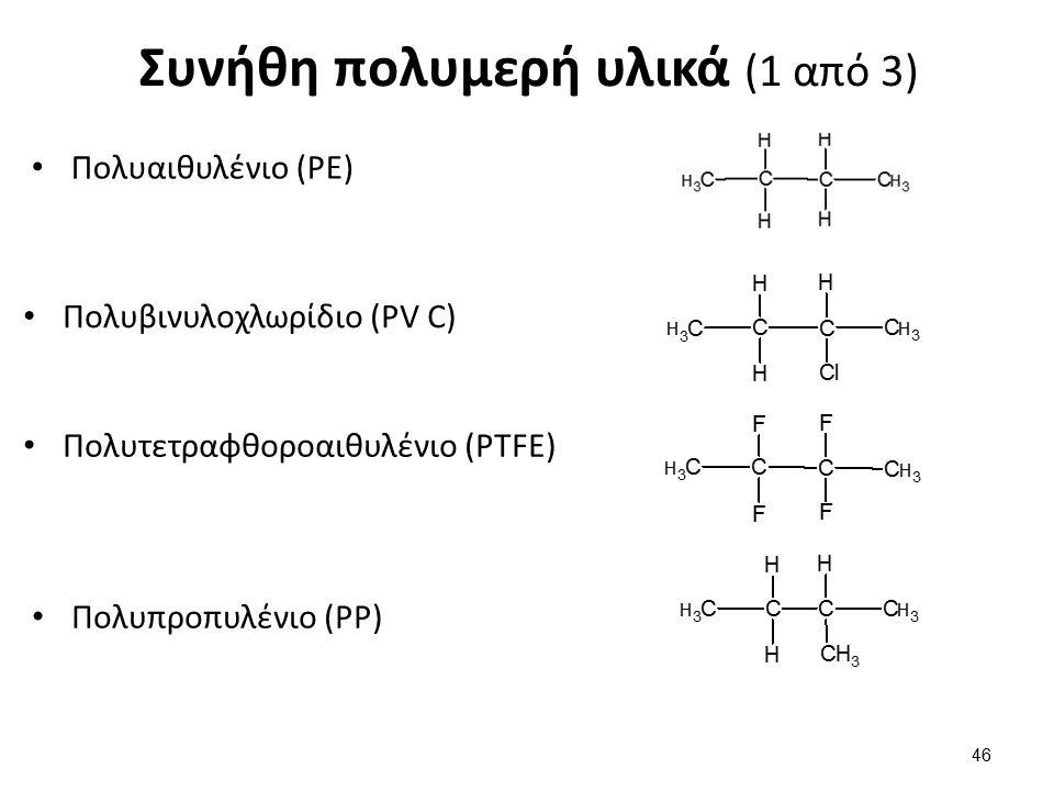 Συνήθη πολυμερή υλικά (1 από 3) Πολυαιθυλένιο (PE) 46 Πολυβινυλοχλωρίδιο (PV C) Πολυτετραφθοροαιθυλένιο (PTFE) Πολυπροπυλένιο (PP)