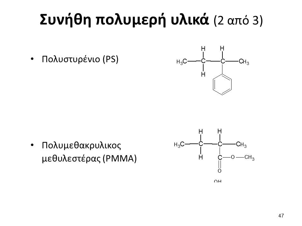 Συνήθη πολυμερή υλικά (2 από 3) Πολυστυρένιο (PS) 47 Πολυμεθακρυλικος μεθυλεστέρας (PMMA)