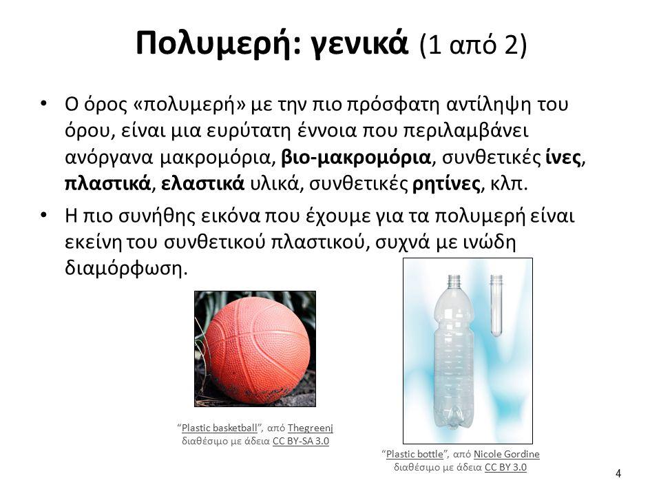 Πολυμερή: γενικά (1 από 2) Ο όρος «πολυμερή» με την πιο πρόσφατη αντίληψη του όρου, είναι μια ευρύτατη έννοια που περιλαμβάνει ανόργανα μακρομόρια, βιο-μακρομόρια, συνθετικές ίνες, πλαστικά, ελαστικά υλικά, συνθετικές ρητίνες, κλπ.