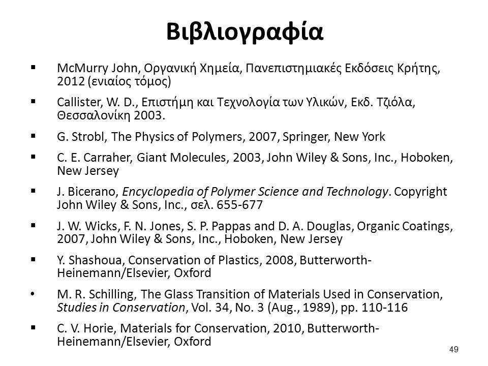 Βιβλιογραφία  McMurry John, Οργανική Χημεία, Πανεπιστημιακές Εκδόσεις Κρήτης, 2012 (ενιαίος τόμος)  Callister, W.