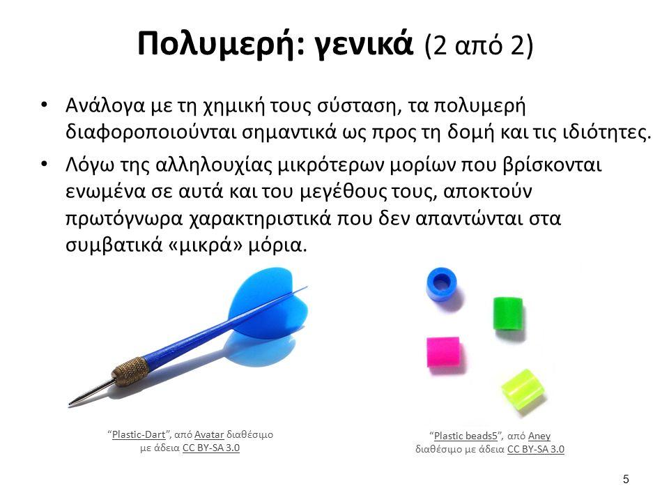 Πολυμερή: γενικά (2 από 2) Ανάλογα με τη χημική τους σύσταση, τα πολυμερή διαφοροποιούνται σημαντικά ως προς τη δομή και τις ιδιότητες.
