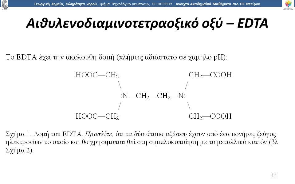 1 Γεωργική Χημεία, Σκληρότητα νερού, Τμήμα Τεχνολόγων γεωπόνων, ΤΕΙ ΗΠΕΙΡΟΥ - Ανοιχτά Ακαδημαϊκά Μαθήματα στο ΤΕΙ Ηπείρου Αιθυλενοδιαμινοτετραοξικό οξύ – EDTA 11