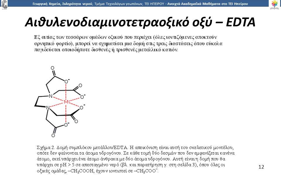 1212 Γεωργική Χημεία, Σκληρότητα νερού, Τμήμα Τεχνολόγων γεωπόνων, ΤΕΙ ΗΠΕΙΡΟΥ - Ανοιχτά Ακαδημαϊκά Μαθήματα στο ΤΕΙ Ηπείρου Αιθυλενοδιαμινοτετραοξικό οξύ – EDTA 12