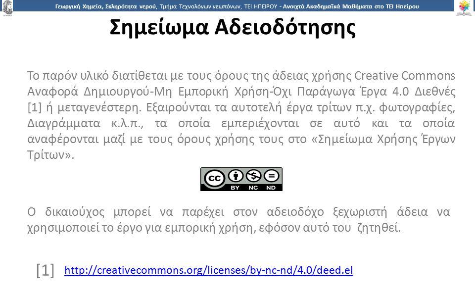 2323 Γεωργική Χημεία, Σκληρότητα νερού, Τμήμα Τεχνολόγων γεωπόνων, ΤΕΙ ΗΠΕΙΡΟΥ - Ανοιχτά Ακαδημαϊκά Μαθήματα στο ΤΕΙ Ηπείρου Σημείωμα Αδειοδότησης Το παρόν υλικό διατίθεται με τους όρους της άδειας χρήσης Creative Commons Αναφορά Δημιουργού-Μη Εμπορική Χρήση-Όχι Παράγωγα Έργα 4.0 Διεθνές [1] ή μεταγενέστερη.