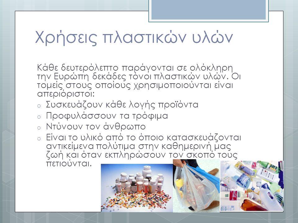 Χρήσεις πλαστικών υλών Κάθε δευτερόλεπτο παράγονται σε ολόκληρη την Ευρώπη δεκάδες τόνοι πλαστικών υλών.