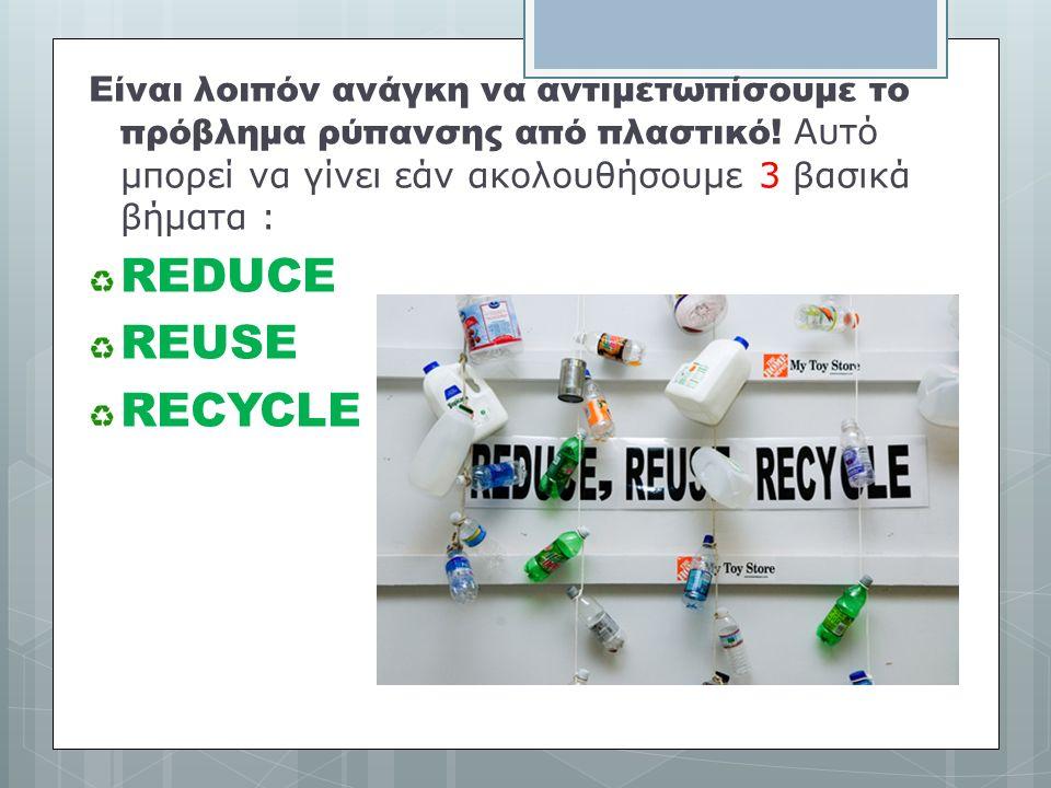 Είναι λοιπόν ανάγκη να αντιμετωπίσουμε το πρόβλημα ρύπανσης από πλαστικό.