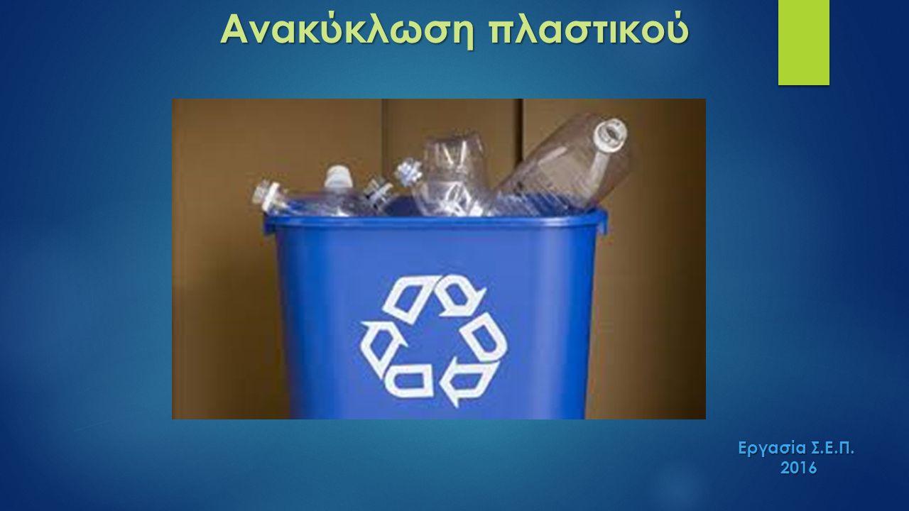 Ανακύκλωση πλαστικού Εργασία Σ.Ε.Π. 2016 2016