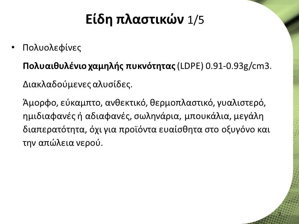 Είδη πλαστικών 1/5 Πολυολεφίνες Πολυαιθυλένιο χαμηλής πυκνότητας (LDPE) 0.91-0.93g/cm3.
