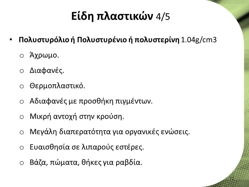 Είδη πλαστικών 4/5 Πολυστυρόλιο ή Πολυστυρένιο ή πολυστερίνη 1.04g/cm3 o Άχρωμο.